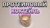 Рецепт сладкого протеинового коктейля с шоколадом