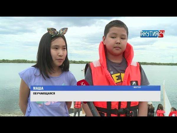 Для детей устроили бесплатный тест-драйв на парусных яхтах в Якутске