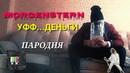 MORGENSTERN - УФФ... ДЕНЬГИ (ПАРОДИЯ 2018)   МОРГЕНШТЕРН ПАРОДИЯ