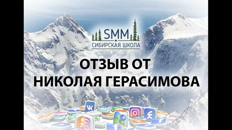 Видео отзыв от Николая Герасимова