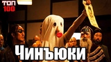 ЧИНЪЮКИ CHINYUKI 2016.ТОП-100. Трейлер