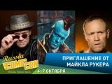Приглашение от Майкла Рукера на Comic Con Russia 2018