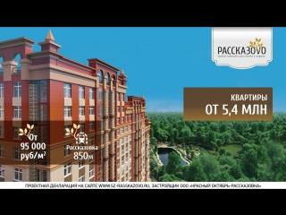 ЖК Рассказово - квартиры от 5,4 млн руб.