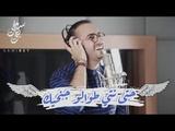 Sami Bey - 7ata Nti Twalou Jan7ik- Les Ailes Cover - Tribute to Cheb Khaled -