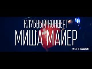 МИША МАЙЕР видеоприглашение 20.04.2019