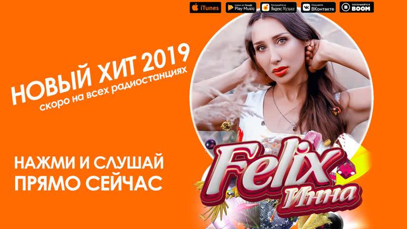 Inna Felix - новая песня 2019 радио новинка хит свежак