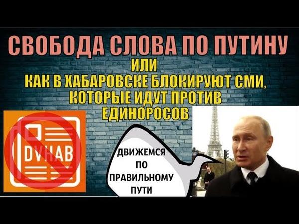 СВОБОДА СЛОВА ПО ПУТИНУ или как в Хабаровске блокируют СМИ, которые против ЕдРа