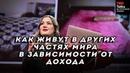 КАК ЖИВУТ В ДРУГИХ ЧАСТЯХ МИРА В ЗАВИСИМОСТИ ОТ ДОХОДА - Анна Рослинг Рённлунд - TED на русском