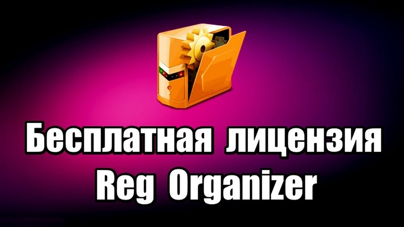 Бесплатная лицензия Reg Organizer 8 16 Оптимизация Windows