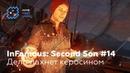 Infamous: Second Son 14 - Дело пахнет керосином