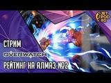 OVERWATCH игра от Blizzard. СТРИМ! Идём на алмазный рейтинг вместе с JetPOD90. Страдания, часть №2