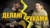 Live Looping на ходу песня про ОРИГАМИ Импровизация