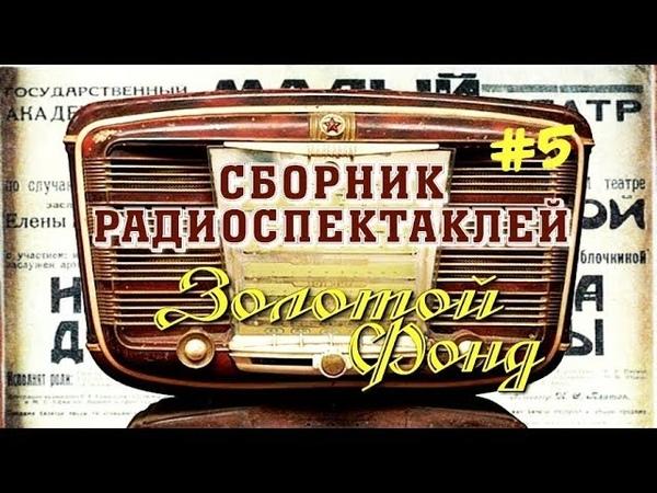 Сборник радиоспектаклей №5 | Золотая колекция (аудиоспектакли)