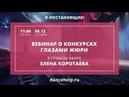 Вебинар о конкурсах глазами жюри с Еленой Коротаевой