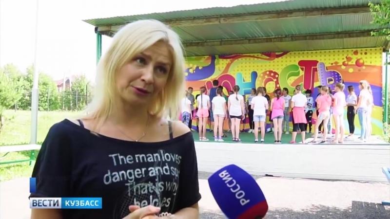 Вести-Кузбасс Юность