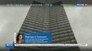 Новости на Россия 24 • В Великобритании заблокированы счета Russia Today