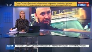 Новости на Россия 24 • Подозреваемый в убийстве журналистов под Славянском отказался говорить на допросе
