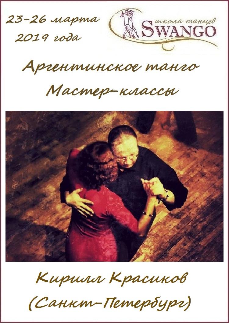 Афиша Ярославль 23-26.03.2019 Мастер-классы Кирилла Красикова