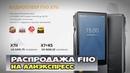 Распродажа плееров и наушников FiiO на алиэкспресс