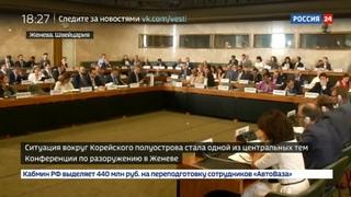 Новости на Россия 24 • Экстренное заседание Совбеза ООН: какой будет реакция на новый ракетный пуск КНДР
