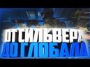 ОТ СИЛЬВЕРА ДО ГЛОБАЛА С СОФТОМ 3 FLEXHACK