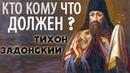 Кому и Что обязан Христианин Тихон Задонский