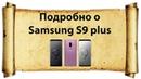 Samsung S9 plus реплика. Самый полный обзор!