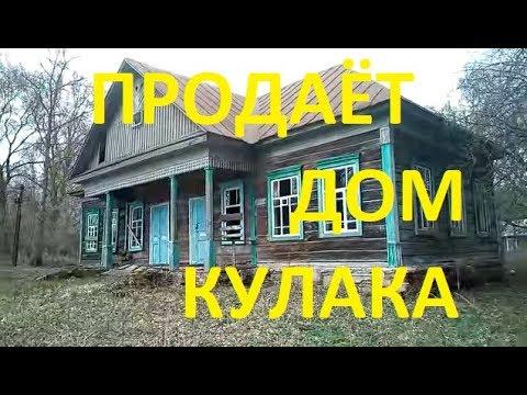 МУЖИК ИЗ ДЕРЕВНИ ПРОДАЕТ дёшево ДОМ КУЛАКА--канал купить дом в деревне
