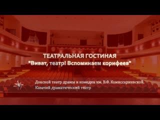 Театральная гостиная: Виват, театр! Вспоминаем корифеев