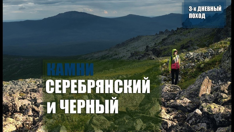3-Х ДНЕВНЫЙ ПОХОД Камни СЕРЕБРЯНСКИЙ и ЧЕРНЫЙ Свердловская обл