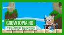 Growtopia - Трейлер выхода игры на консолях