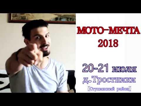 Приглашение на фестиваль Мото-мечтаI V(гр.Моё Тёплое одеяло)