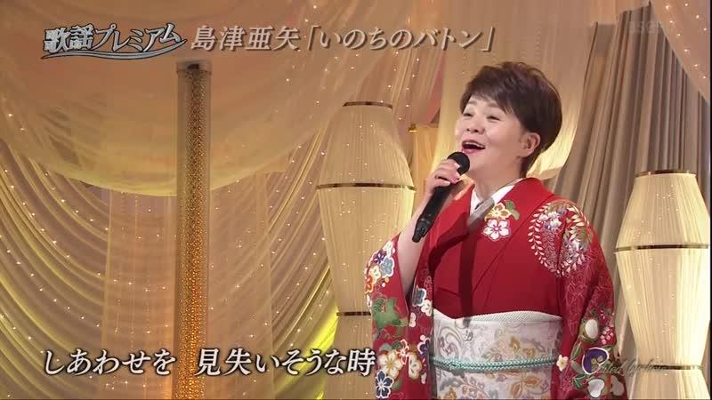 Aya Shimatsu – Inochi-no baton ( いのちのバトン)