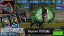 Jurassic world Обзор обновления Выводим новых гибридов Эрлифозавр Тапеялозавр Новый режи битвы