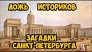 Ложь Историков. Загадки Санкт-Петербурга. 1 часть.