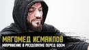 Исмаилов - Минеев: раздевалка Маги перед боем на FIGHT NIGHTS GLOBAL 90 | Safonoff