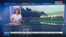 Новости на Россия 24 • Неудачно приземлившийся в Дубае Boeing-777 потушен