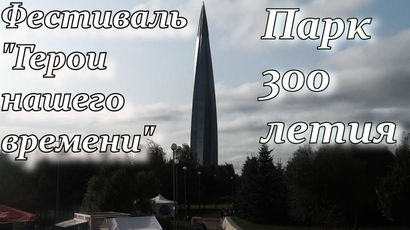 Парк 300 летия Санкт-Петербурга