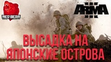 ARMA 3 IRON FRONT ВЫСАДКА НА ЯПОНСКИЕ ОСТРОВА RED BEAR