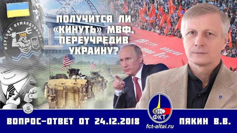 Валерий Пякин. Получится ли «кинуть» МВФ, переучредив Украину?