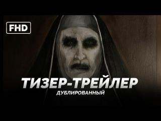 DUB | Тизер-трейлер: «Проклятие монахини» / «The Nun», 2018