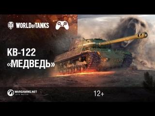 World of Tanks: Наёмники – KV-122