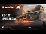 World of Tanks: Наёмники – KV-122 Медведь