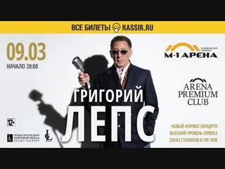 Григорий Лепс, М-1 Арена, 9 марта, 20-00