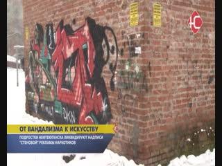 От вандализма к искусству.