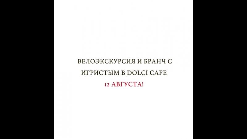 Велоэкскурсия и бранч с игристым в Dolci Cafe 12 августа!