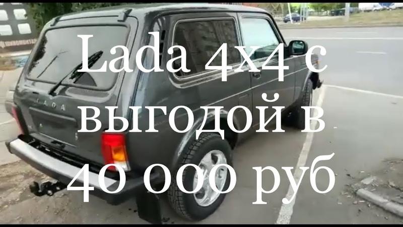 Lada 4x4, Lada Vesta Cross с выгодой от заводской рекомендованной цены!