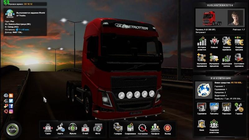 Учусь играть в Euro Truck Simulator 2 на руле Oklick W 3 sportline