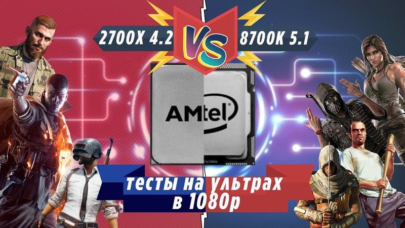 R7 2700X vs i7 8700K в играх