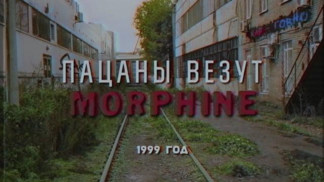 Пацаны везут Morphine (русская версия)